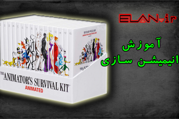 آموزش انیمیشن سازی -Richard Williams – The Animator's Survival Kit