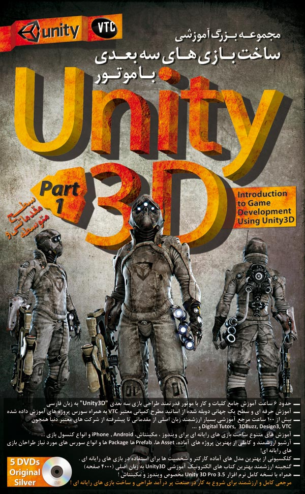 unity pack 1